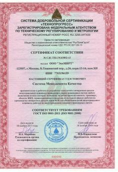 Сертификаты и Лицензии. ГОСТ ISO 9001-2011