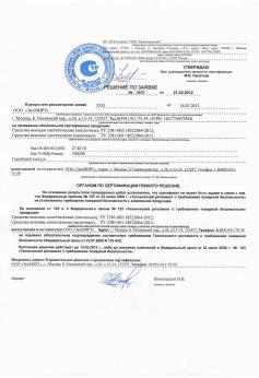 Решение по заявке на сертификацию