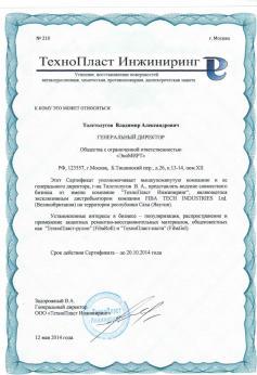 Сертификат полномочий ООО ЭкоМИРТ от ООО ТехноПласт Инжиниринг